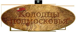 Колодцы в Московской области